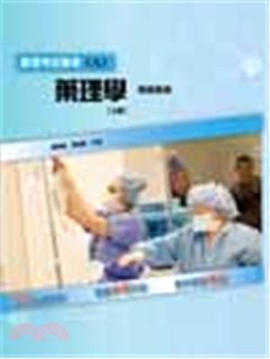 藥理學(精選題庫)(五版)