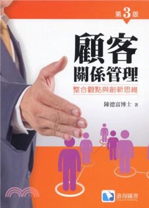 顧客關係管理:整合觀點與創新思維