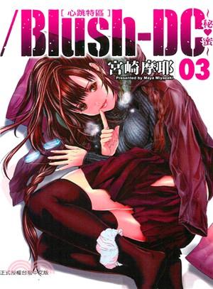 Blush-DC 心跳特區~秘♥蜜~03