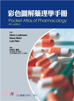 彩色圖解藥理學手冊
