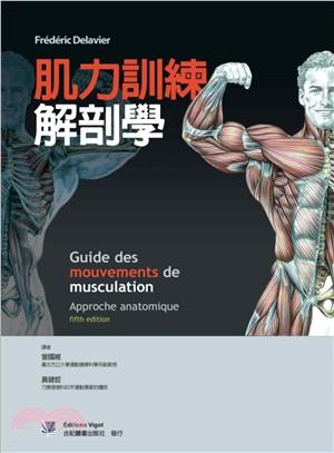 肌力訓練解剖學