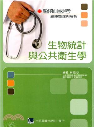 醫師國考題庫整理與解析:生物統計與公共衛生學