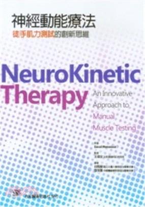 神經動能療法:徒手肌力測試的創新思維