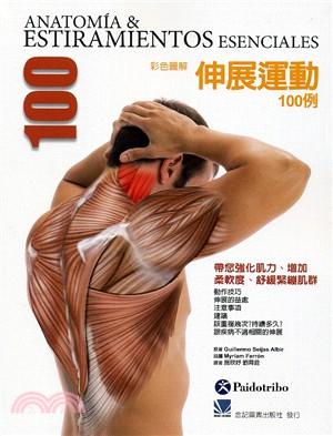 彩色圖解伸展運動100例:帶您強化肌力、增加柔軟度、舒緩緊繃肌群