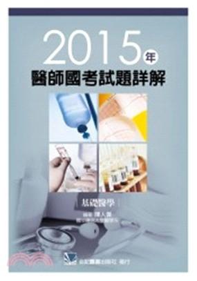 2015醫師國考試題詳解: 基礎醫學