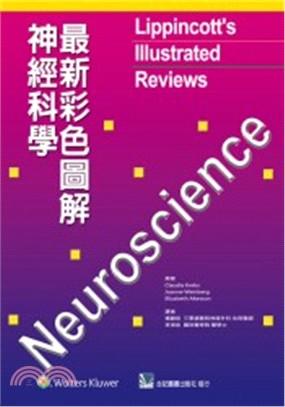 最新彩色圖解神經科學