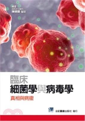 臨床細菌學與病毒學:真相與病徵