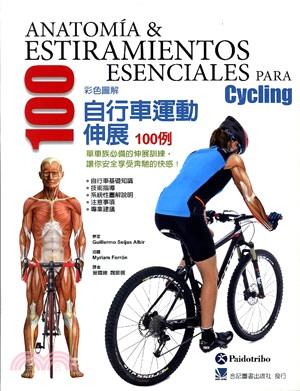 彩色圖解自行車運動伸展100例:單車族必備的伸展訓練,讓你安全享受奔馳的快感!