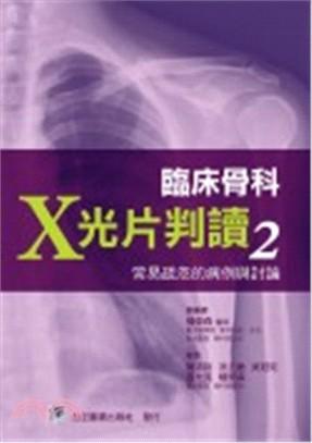 臨床骨科X光片判讀02:常易疏忽的病例與討論