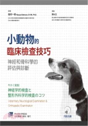 小動物的臨床檢查技巧:神經和骨科學的評估與診斷