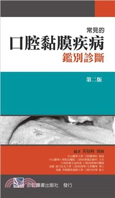 常見的口腔黏膜疾病鑑別診斷
