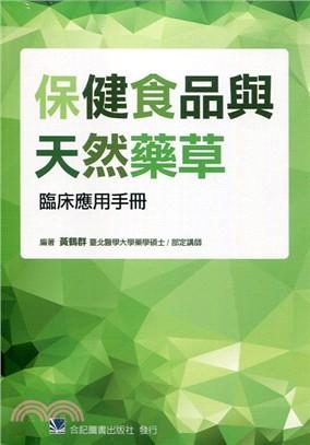 保健食品與天然藥草臨床應用手冊