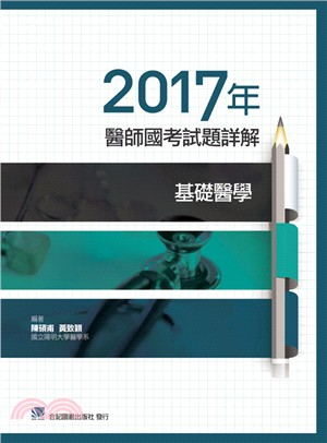 2017年醫師國考試題詳解:基礎醫學