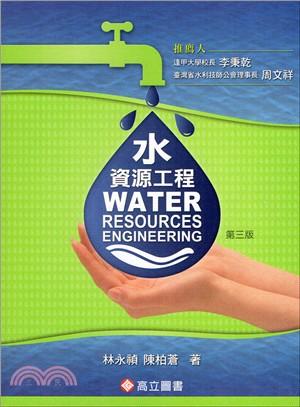 水資源工程