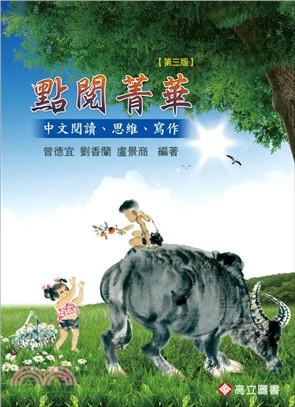 點閱菁華:中文閱讀、思維、寫作
