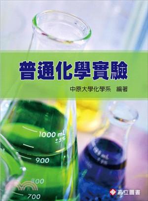 普通化學實驗