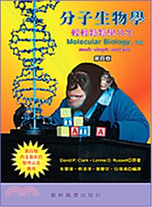分子生物學:輕輕鬆鬆學分生