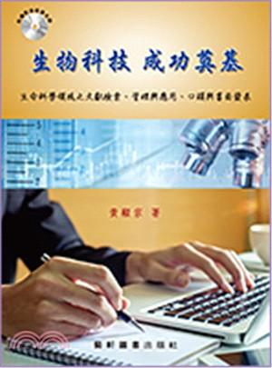 生物科技成功奠基:生命科學領域之文獻檢索、管理與應用、口頭與書面發表