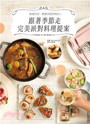 跟著季節走完美派對料理提案:結合天氣、節日和當季食材,每個月都來一場美食饗宴吧★