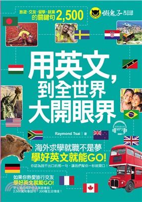 用英文,到全世界大開眼界:國外旅遊、交友、留學、就業的關鍵句2500
