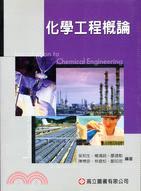 化學工程概論