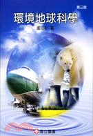 環境地球科學(第三版)