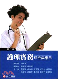護理實務研究與應用