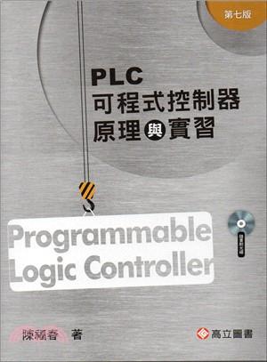 PLC 可程式控制器原理與實習(附光碟) 7版