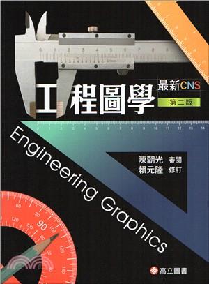 最新CNS工程圖學