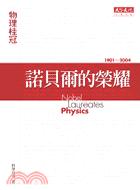 諾貝爾的榮耀:物理桂冠-科學天地73