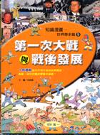 第一次大戰與戰後發展-知識漫畫世界歷史篇9