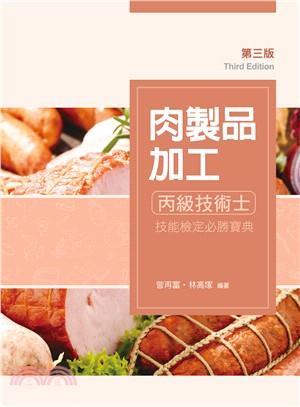 肉製品加工丙級技術士技能檢定必勝寶典(第三版)
