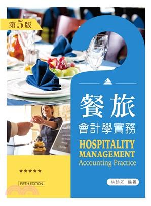 餐旅會計學實務(第五版)