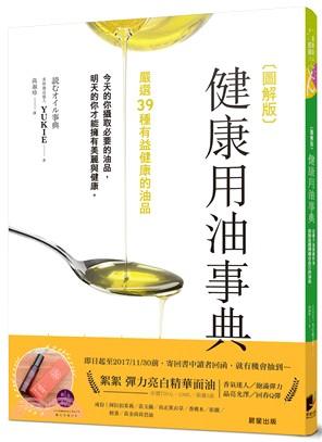 圖解版健康用油事典:從椰子油到蘇籽油,找到並選擇適合自己的油品