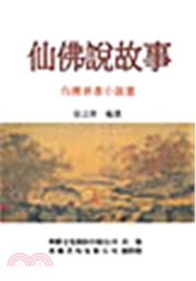 台灣善書小說選(仙佛說故事)