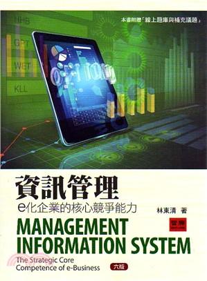 資訊管理:e化企業的核心競爭能力