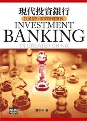 現代投資銀行