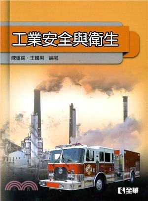 工業安全與衛生