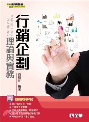 行銷企劃:理論與實務