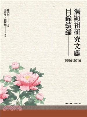 湯顯祖研究文獻目錄續編(1996-2016)