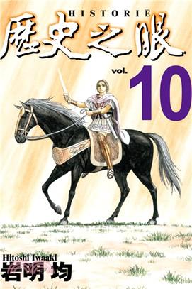 歷史之眼10