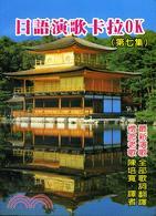 日語演歌卡拉OK歌詞翻譯第七集