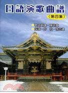 日語演歌曲譜第四集