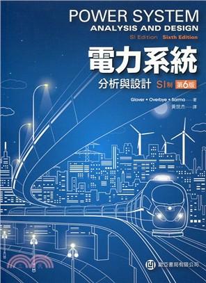 電力系統分析與設計第6版