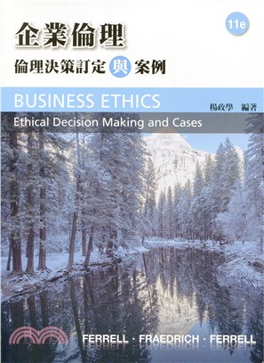 企業倫理:倫理決策制定與案例 (Ferrell/Ethical Decision Making in Business: A Managerial Approach 11e)