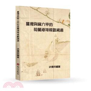 臺灣與麻六甲的荷蘭港埠規劃溯源