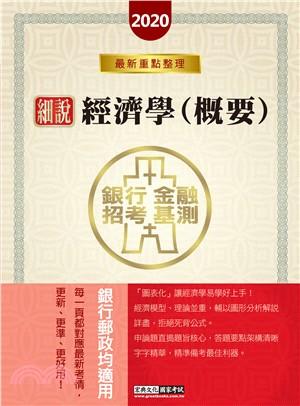 細說銀行招考:經濟學重點整理╳精選考題(含個體經濟學、總體經濟學、國際貿易理論、國際金融)