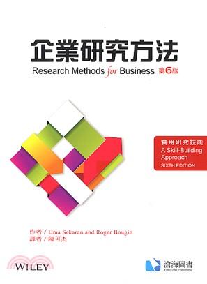 企業研究方法
