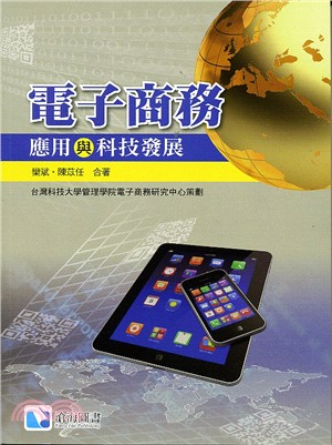 電子商務:應用與科技發展