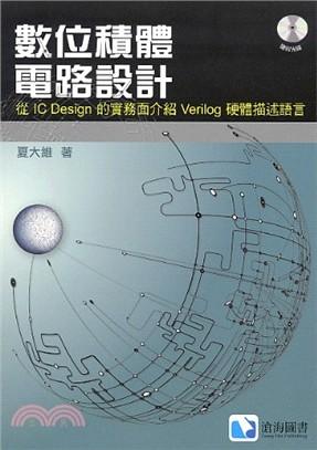 數位積體電路設計:從IC Design的實務面介紹Verilog硬體描述語言